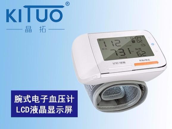 腕式电子血压计段码液晶显示屏