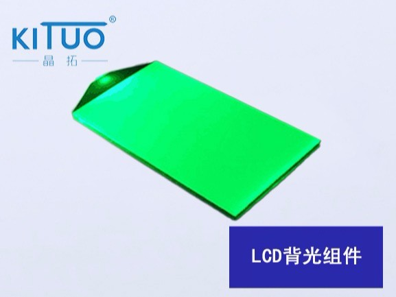LCD背光组件