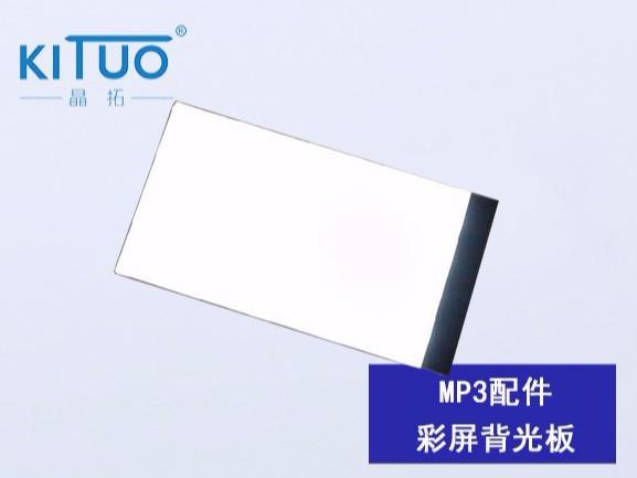 MP3配件彩屏背光板