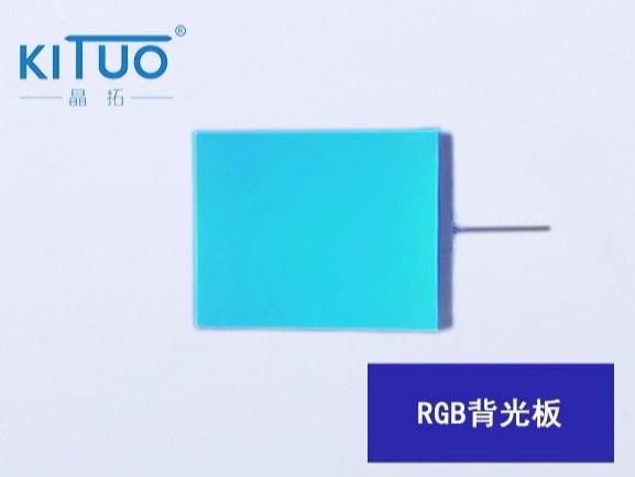 RGB背光板