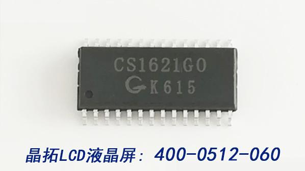 162液晶驱动芯片