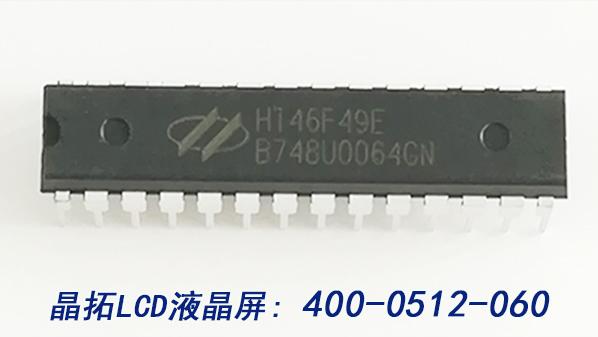 HT46F49E单片机--晶拓