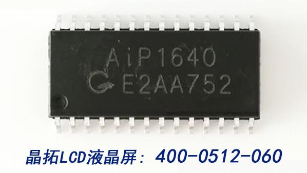 1640数码管驱动芯片