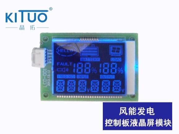 风能发电控制板液晶屏模块