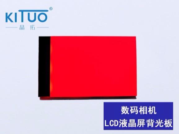 数码相机LCD液晶屏背光板