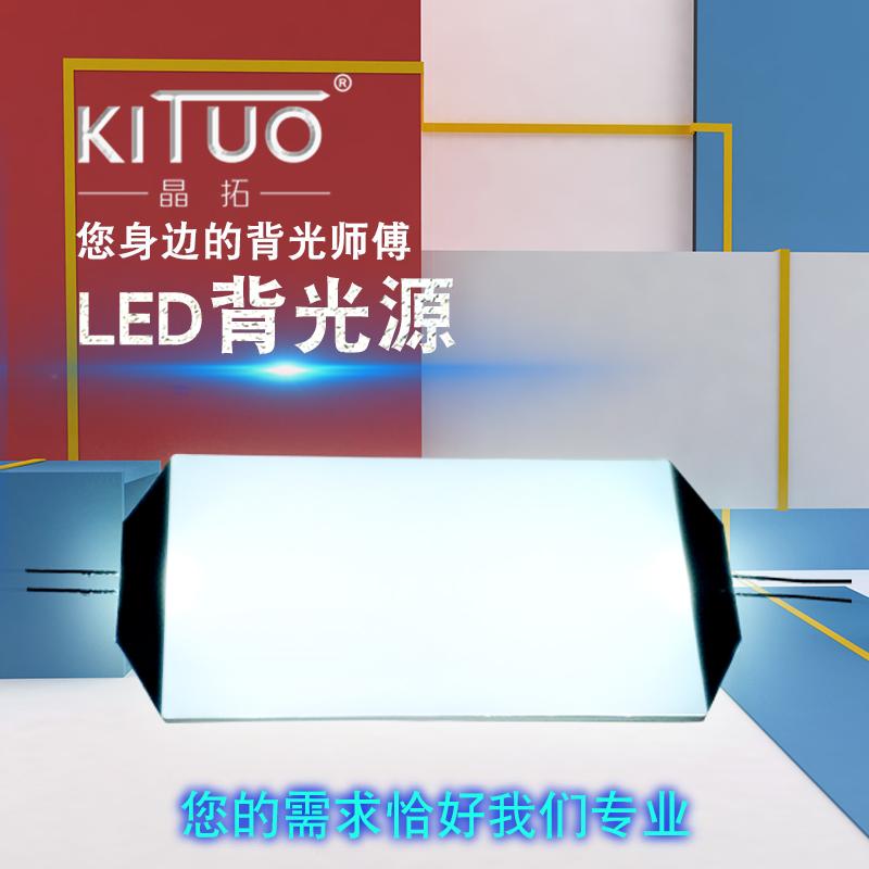 智能电表LCD背光板