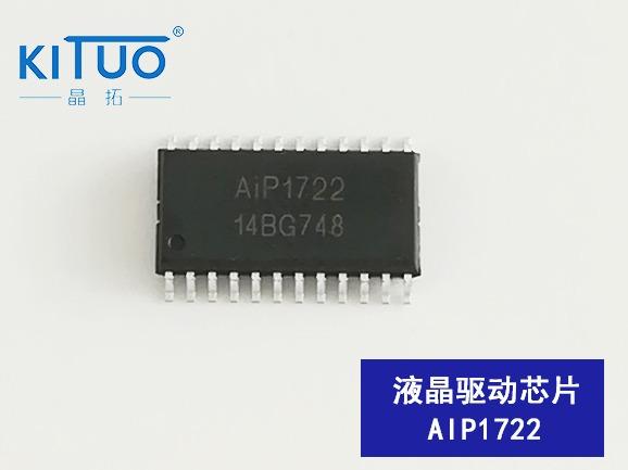 AIP1722液晶驱动芯片