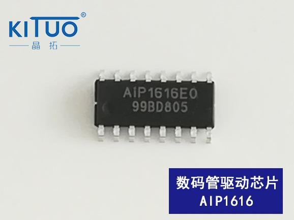 AiP1616数码管驱动芯片  DIP16/SOP16