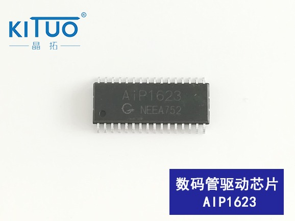 AiP1623(四线)数码管驱动芯片