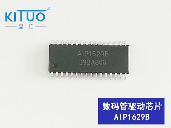 AiP1629B数码管驱动芯片