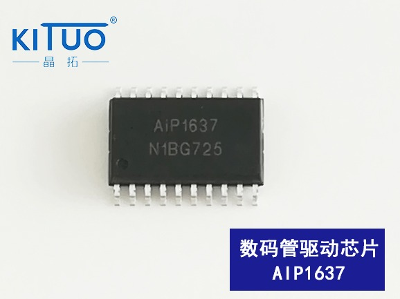 AiP1637数码管驱动芯片 DIP20/SOP20