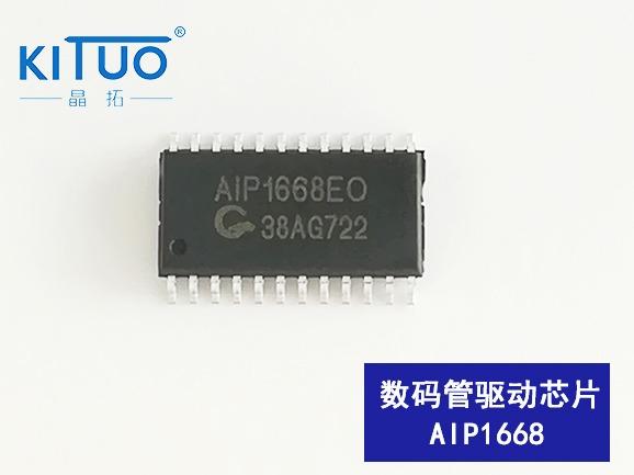 AiP1668数码管驱动芯片  SOP24/SSOP24