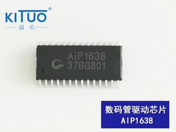 AiP1638/CS1638数码管驱动芯片  SOP28