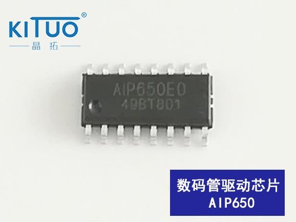 AiP650数码管驱动芯片DIP16/SOP16