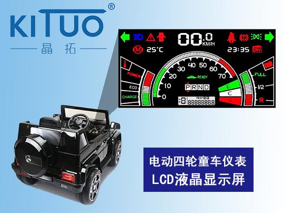 电动四轮童车仪表LCD液晶显示屏