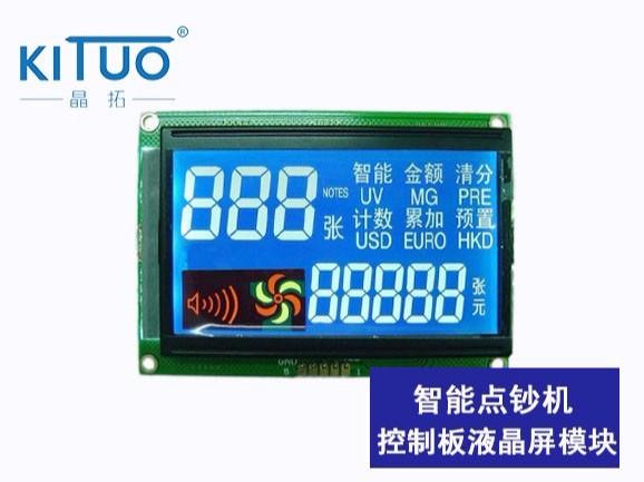 智能点钞机控制板液晶屏模块