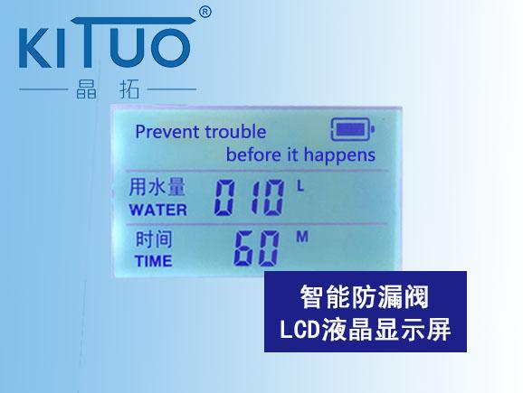 智能防漏阀LCD液晶显示屏