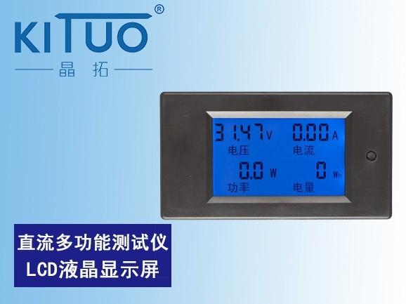 直流多功能测试仪段码液晶显示屏