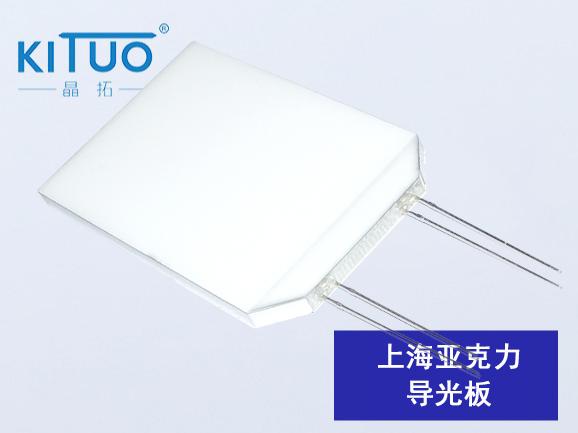 上海亚克力导光板