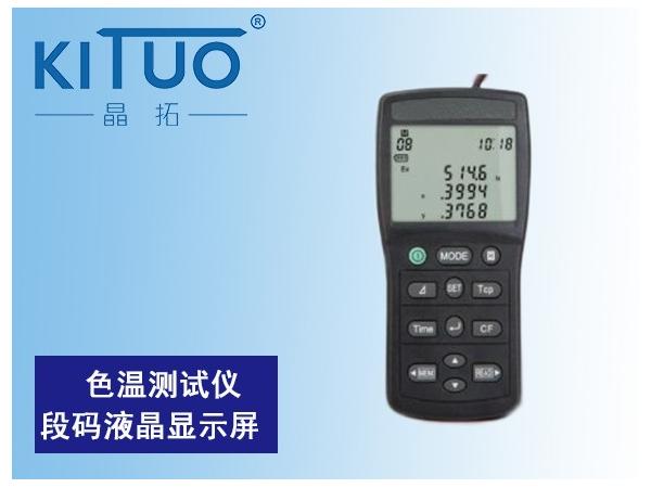 明仕亚洲ms888_色温测试仪段码明仕亚洲ms888显示屏