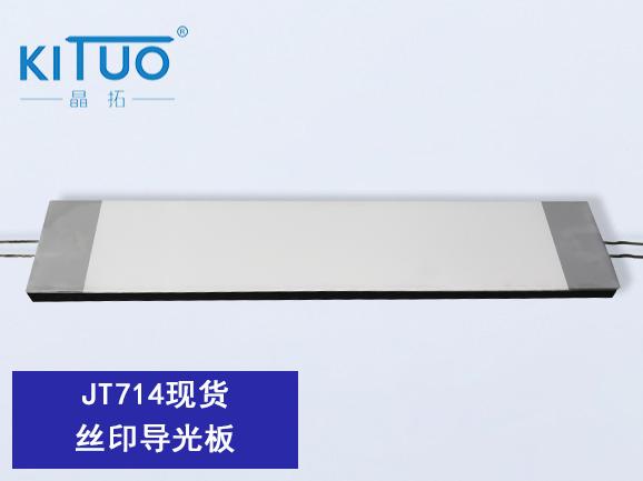 JT714现货-丝印导光板
