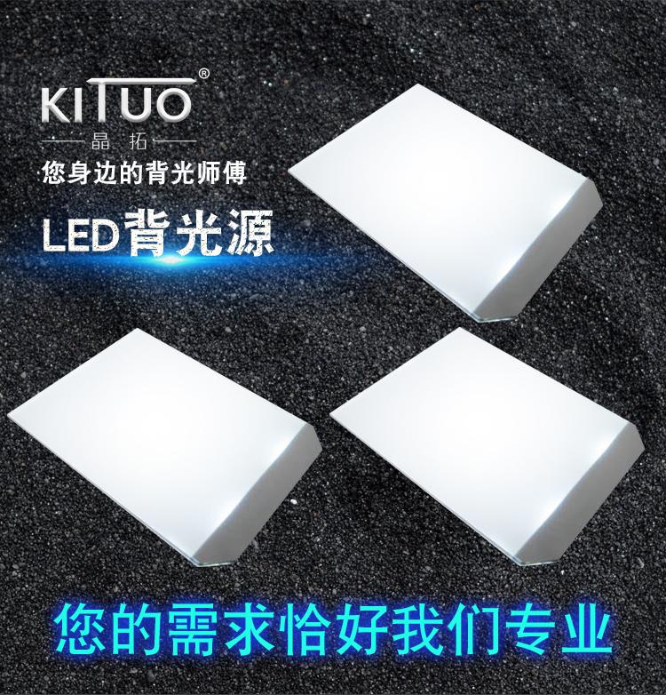 永州LED背光源厂家