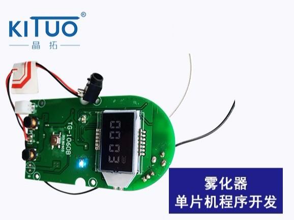 雾化器单片机程序开发