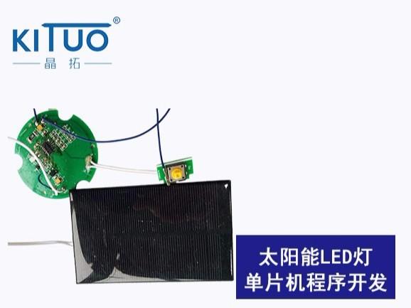 太阳能LED灯单片机程序开发