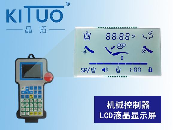 机械控制器段码液晶显示屏