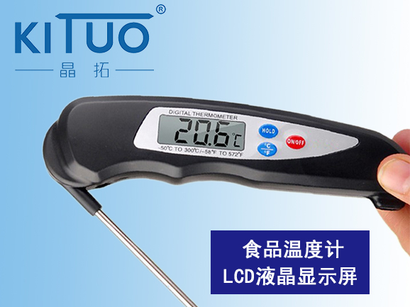 食品温度计段码液晶显示屏