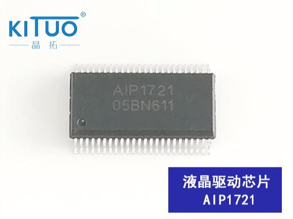 液晶驱动芯片AIP1721