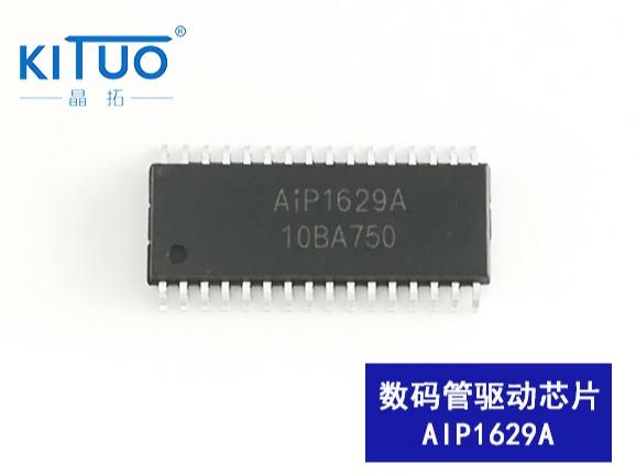 AIP1629A 数码管驱动芯片SOP32兼容替代天微TM1629A