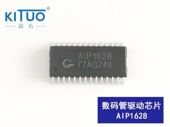 AIP1628 数码管驱动芯片SOP28兼容天微TM1628