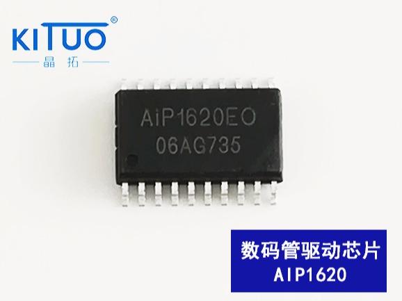 AIP1620数码管驱动芯片 SOP20完全兼容TM1620
