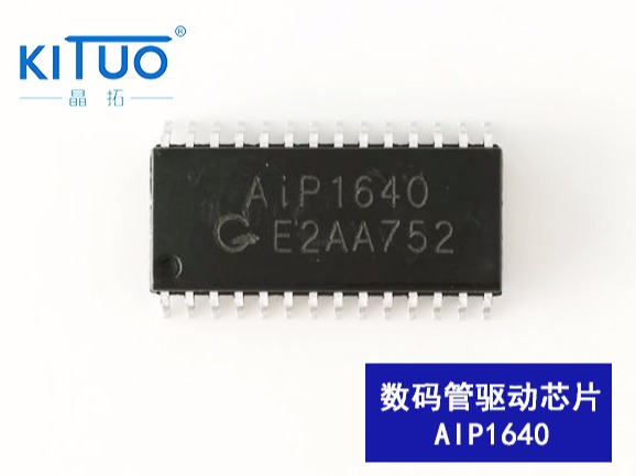 AiP1640数码管驱动芯片 SOP28兼容天微TM1640