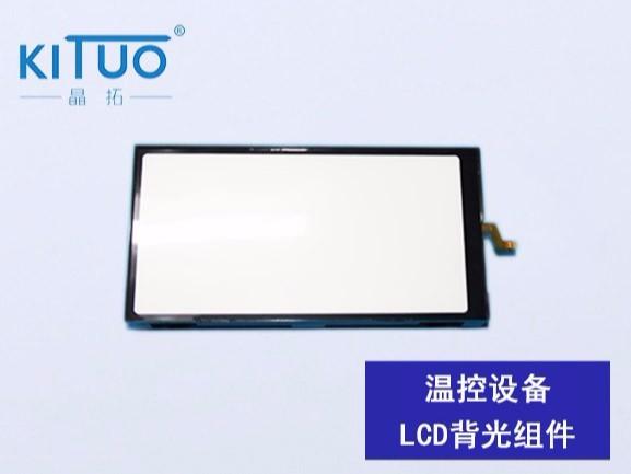 温控设备LCD背光组件