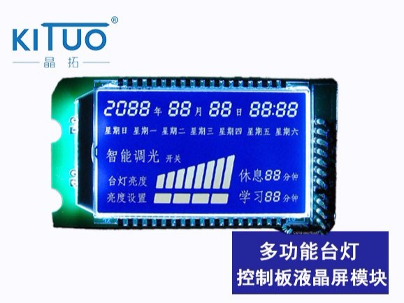 多功能台灯控制板液晶屏模块