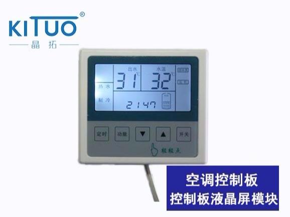 空调控制板控制板液晶屏模块