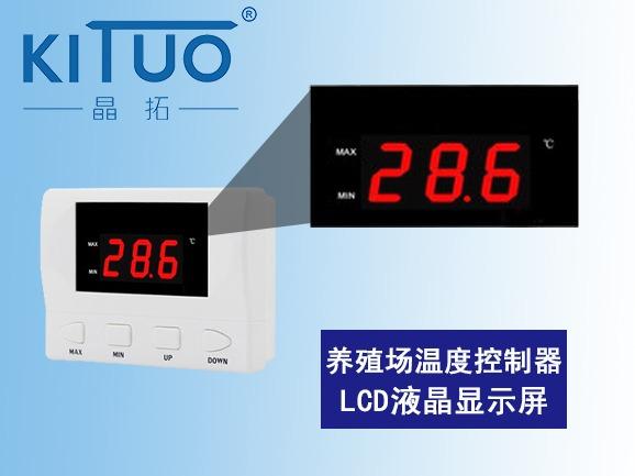 明仕亚洲ms888_养殖场温度控制器LCD明仕亚洲ms888显示屏