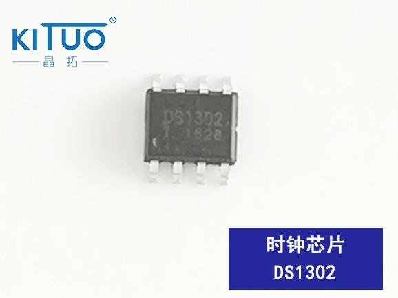 AIP1302/DS1302时钟芯片 封装:SOP8/DIP8