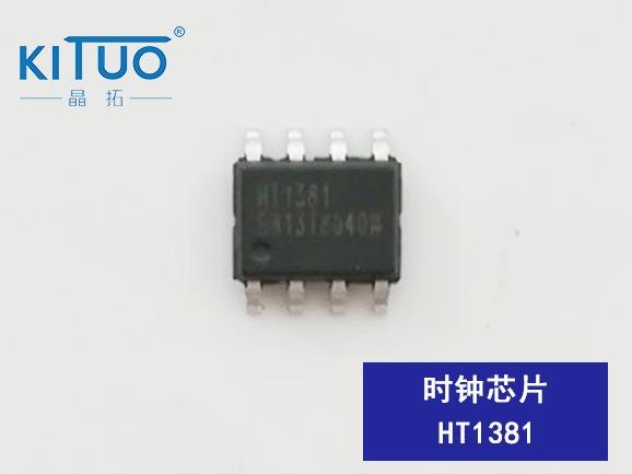HT1381时钟芯片 封装:SOP8