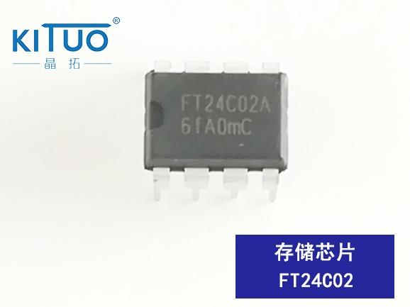 FT24C02存储芯片8-pin DIP/SOP/MSOP/TSSOP/DFN