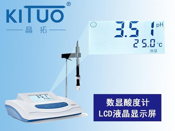 数显酸度计LCD液晶显示屏-晶拓