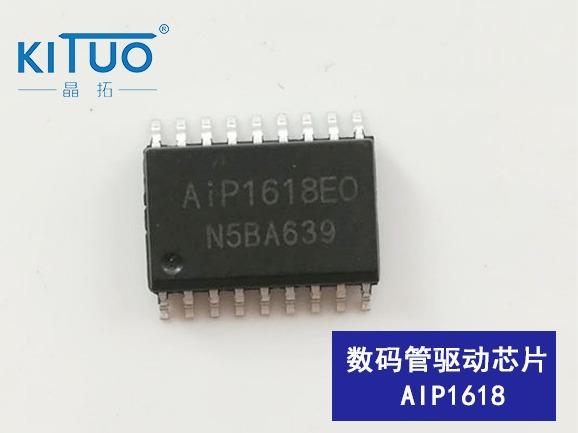 AIP1618数码管驱动芯片  封装:SOP18/DIP18