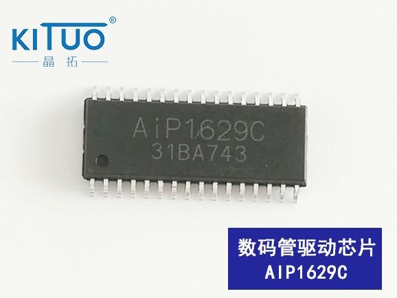 AIP1629C数码管驱动芯片  封装:SOP32