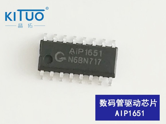 AiP1651数码管驱动芯片  封装:DIP16/SOP16