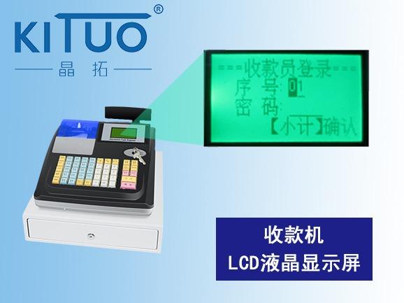 收款机LCD液晶屏