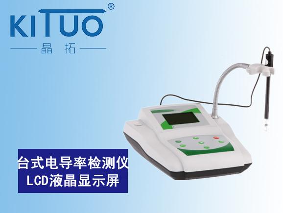 台式电导率检测仪段码液晶显示屏