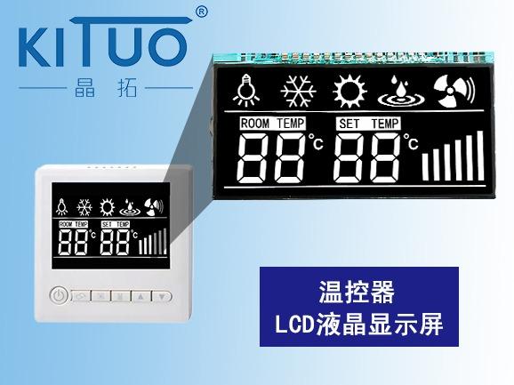 温控器LCD液晶屏