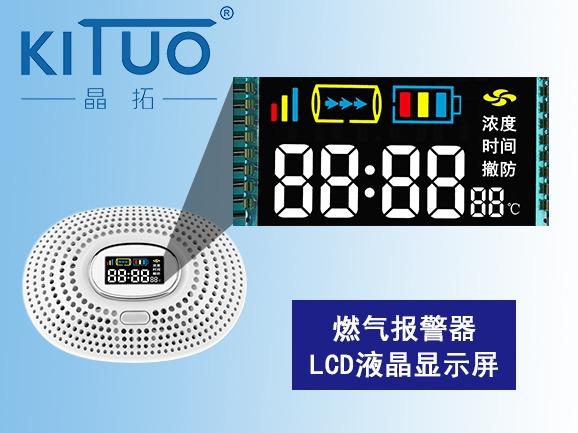 燃气报警器LCD液晶屏